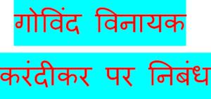 Govind vinayak karandikar essay in hindi