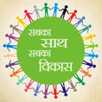 Sabka saath sabka vikas in hindi