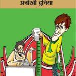 Shekh chilli ke kisse in hindi
