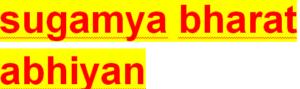 Sugamya bharat abhiyan essay in hindi
