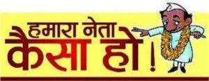 Hamara neta kaisa ho essay in hindi