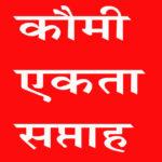 komi ekta essay in hindi