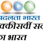 21 vi sadi ka bharat essay in hindi