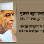 Essay on maithili sharan gupt in hindi