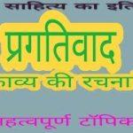 Pragativad essay in hindi
