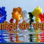 Sahitya aur samaj essay in hindi