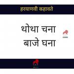 Thotha chana baje ghana essay in hindi