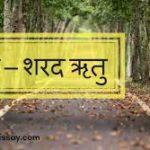 ritu parivartan essay in hindi