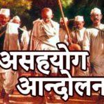 asahyog andolan in hindi