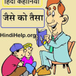 jaise ko taisa essay in hindi