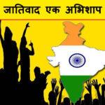 jativad essay in hindi