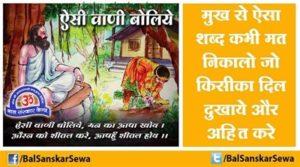 mithi vani boliye essay in hindi