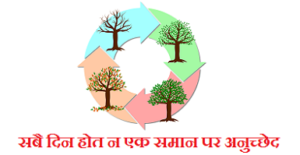 sab din hot na ek saman essay in hindi