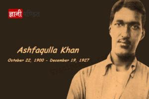ashfaqulla khan quotes in hindi