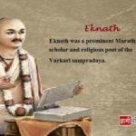 Sant eknath information in hindi