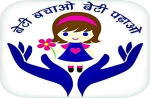 beti bachao beti padhao par speech in hindi