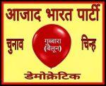 Aazad bharat party slogan in hindi