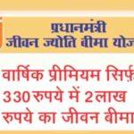 pradhan mantri jeevan jyoti bima yojana essay in hindi