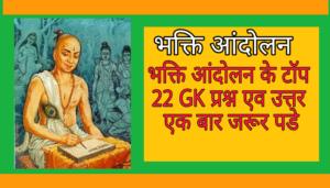 bhakti andolan in hindi