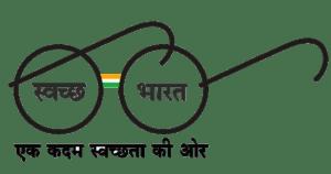 essay on ek kadam swachhata ki aur in hindi