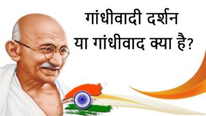 gandhivad in hindi