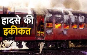 Godhra kand history in hindi