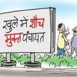 essay on khula soch mukt gav in hindi