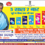 mission indradhanush in hindi