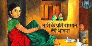 nari ki sthiti essay in hindi