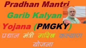 pradhan mantri garib kalyan yojana in hindi