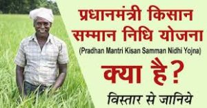 pradhan mantri kisan samman nidhi yojana in hindi