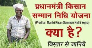 pradhan mantri kisan samman nidhi yojana in hindi