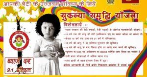 sukanya samriddhi yojana detail in hindi