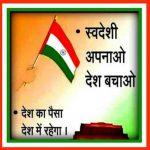 swadeshi apnao desh bachao essay in hindi