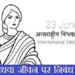 vidhwa jeevan ek abhishap in hindi