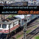 railway vikalp scheme in hindi