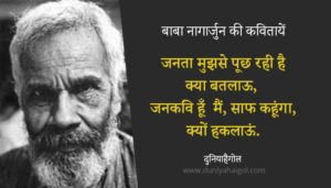 nagarjuna biography in hindi