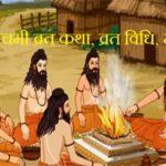 Rishi panchami vrat katha, puja vidhi in hindi