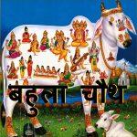 bahula chauth vrat katha in hindi