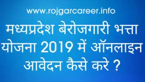 berojgari bhatta yojana in hindi