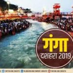 ganga dussehra history, quotes in hindi