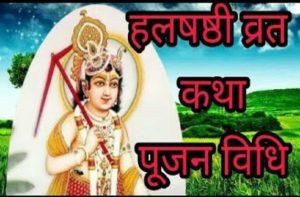 har chhath hal shashthi vrat katha in hindi