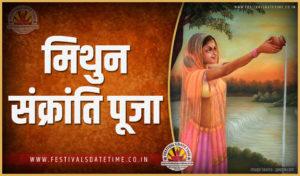 mithuna sankranti(raja festival) in hindi