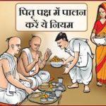 pitru paksha in hindi