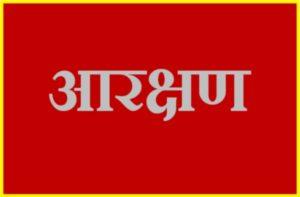 aarakshan kitna uchit kitna anuchit essay in hindi