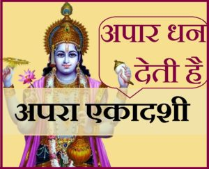 apara ekadashi puja vidhi, vrat katha in hindi