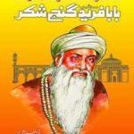 baba farid ganj shakar history in hindi