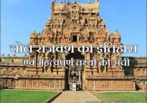 chol vansh history in hindi
