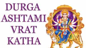 durga ashtami vrat katha in hindi