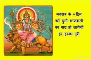 durga saptashati katha in hindi